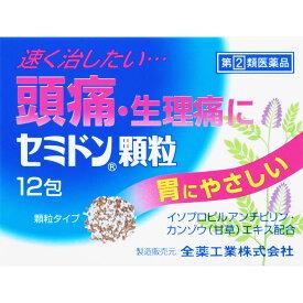 【第(2)類医薬品】全薬工業 セミドン顆粒 12包