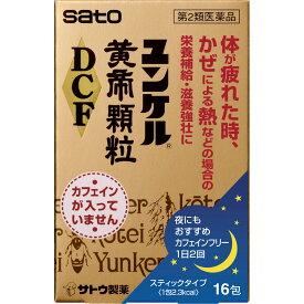 【第2類医薬品】佐藤製薬 ユンケル黄帝顆粒DCF 16包
