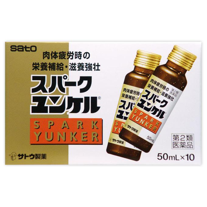 【第2類医薬品】佐藤製薬 スパークユンケル 50ml×10本