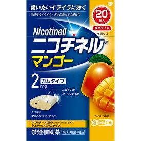 【第(2)類医薬品】グラクソ・スミスクライン ニコチネル マンゴー 20個