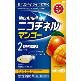 【第(2)類医薬品】グラクソ・スミスクライン ニコチネル マンゴー 50個