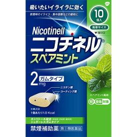 【第(2)類医薬品】グラクソ・スミスクライン ニコチネル スペアミント 10個