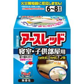 【第2類医薬品】アース製薬 アースレッド 寝室・子供部屋用 66.7ML