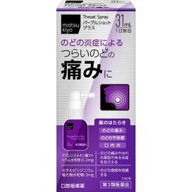 【第3類医薬品】matsukiyo パープルショットプラス 31mL【point】
