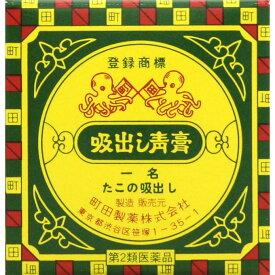 【第2類医薬品】町田製薬 たこの吸出し 10g