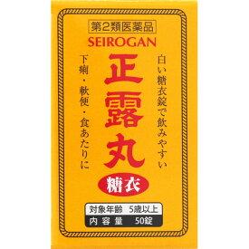 【第2類医薬品】MK 正露丸糖衣「キョクトウ」 50錠【point】