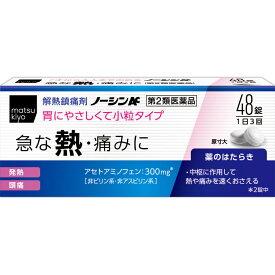 【第2類医薬品】matsukiyo ノーシンAc 48錠