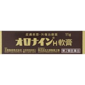 【第2類医薬品】大塚製薬 オロナインH軟膏 11g