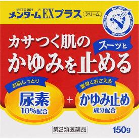 【第2類医薬品】近江兄弟社 メンタームEXプラス 150g