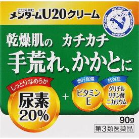 【第3類医薬品】近江兄弟社 メンタームクリームU20 90g