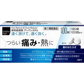 【第(2)類医薬品】matsukiyo ディパシオIPa 100錠