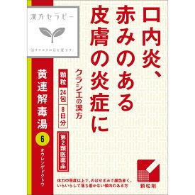 【第2類医薬品】クラシエ薬品 「クラシエ」漢方黄連解毒湯エキス顆粒 24包