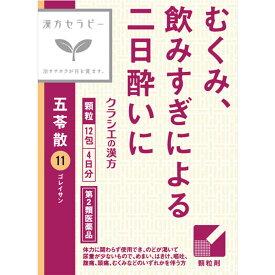 【第2類医薬品】クラシエ薬品 「クラシエ」漢方五苓散料エキス顆粒 12包