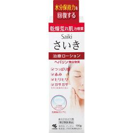 【第2類医薬品】小林製薬 さいきa 保水治療ローション 100g