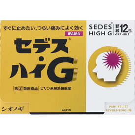 【第(2)類医薬品】シオノギヘルスケア セデス・ハイG 12包