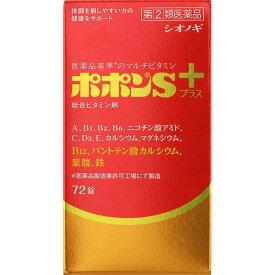【第(2)類医薬品】シオノギヘルスケア ポポンSプラス 72錠