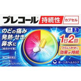【第(2)類医薬品】第一三共ヘルスケア プレコール持続性カプセル 36カプセル