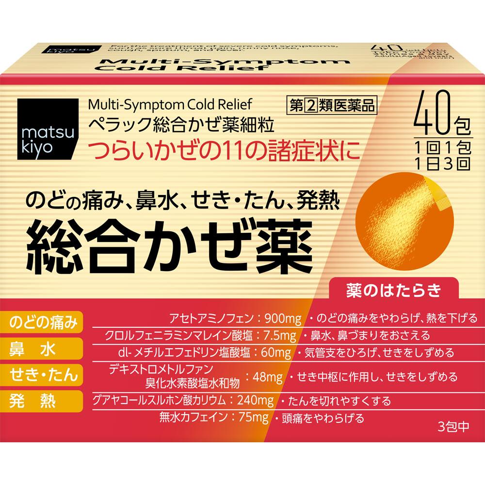 【第(2)類医薬品】第一三共ヘルスケア ペラック総合かぜ薬細粒 40包
