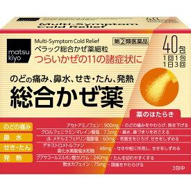 【第(2)類医薬品】matsukiyo ペラック総合かぜ薬細粒 40包