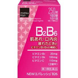 【第3類医薬品】matsukiyo NEWエバレッシュB26 250錠