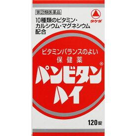 【第(2)類医薬品】武田CH パンビタンハイ 120錠