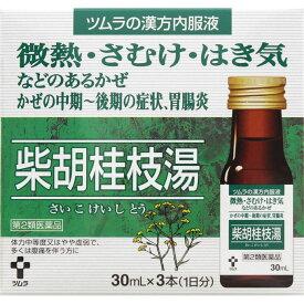 【第2類医薬品】ツムラ カンポンコール内服液 柴胡桂枝湯S 30mlX3