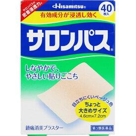【第3類医薬品】久光製薬 サロンパス 40枚
