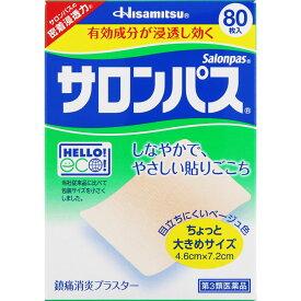 【第3類医薬品】久光製薬 サロンパス 80枚