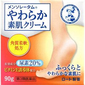 【第3類医薬品】ロート製薬 メンソレータムやわらか素肌クリームU 90g