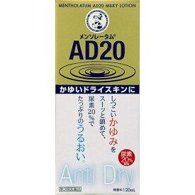 【第3類医薬品】ロート製薬 メンソレータムAD20 乳液タイプ 120ml