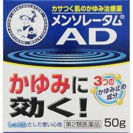 【第2類医薬品】ロート製薬 メンソレータムADクリームm 50g