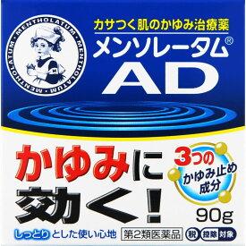 【第2類医薬品】ロート製薬 メンソレータムADクリームm 90g