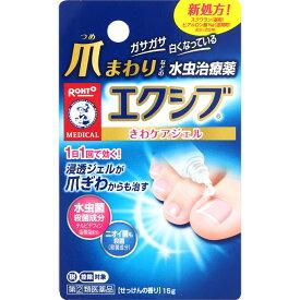 【第(2)類医薬品】ロート製薬 メンソレータム エクシブWきわケアジェル 15g