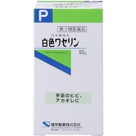 【第3類医薬品】健栄製薬 日本薬局方 白色ワセリン 50g
