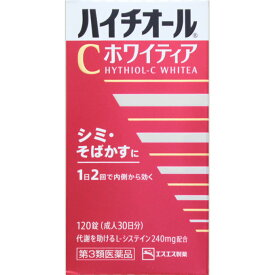 【第3類医薬品】エスエス製薬 ハイチオールCホワイティア 120錠