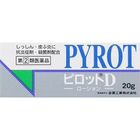 【第(2)類医薬品】全薬工業 ピロットD 20g