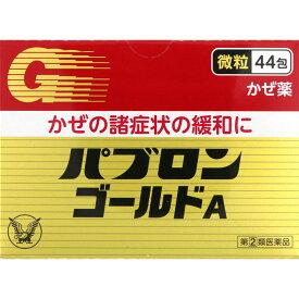 【第(2)類医薬品】大正製薬 パブロンゴールドA(微粒) 44包