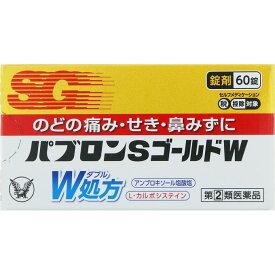 【第(2)類医薬品】大正製薬 パブロンSゴールドW錠 60錠