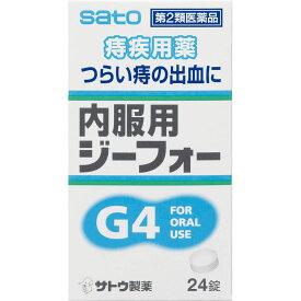 【第2類医薬品】佐藤製薬 内服用ジーフォー 24錠