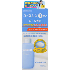 【第3類医薬品】ユースキン製薬 ユースキンI ローション 130ml