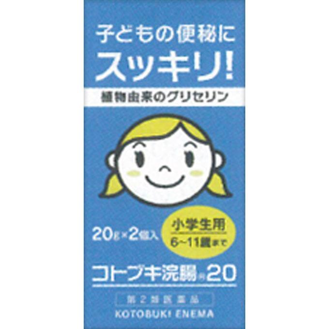 【第2類医薬品】ムネ製薬 コトブキ浣腸20 20GX2【point】
