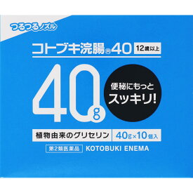 【第2類医薬品】ムネ製薬 コトブキ浣腸40 40GX10