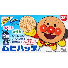 【第3類医薬品】池田模範堂 ムヒパッチA 38枚