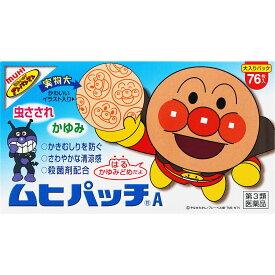 【第3類医薬品】池田模範堂 ムヒパッチA 76枚