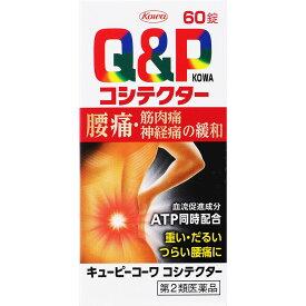【第2類医薬品】興和 キューピーコーワコシテクター 60錠
