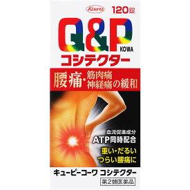 【第2類医薬品】興和 キューピーコーワコシテクター 120錠
