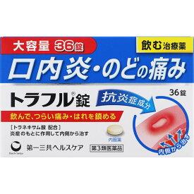 【第3類医薬品】第一三共ヘルスケア トラフル錠 36錠