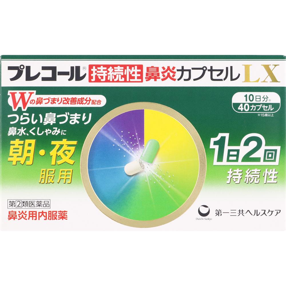 【第(2)類医薬品】第一三共ヘルスケア プレコール持続性鼻炎カプセルLX 40カプセル