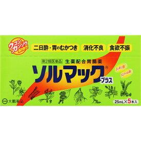 【第2類医薬品】大鵬薬品工業 ソルマック プラス 25mlx5