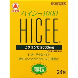 【第3類医薬品】武田CH ハイシー1000 24H
